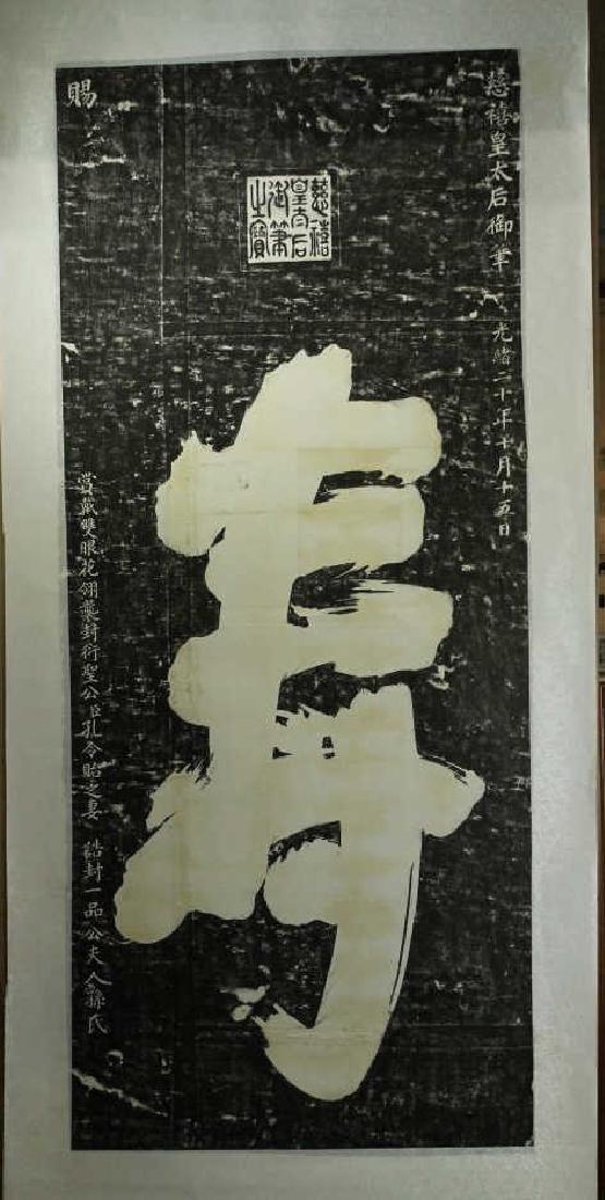 Chinese Calligraphy - 3