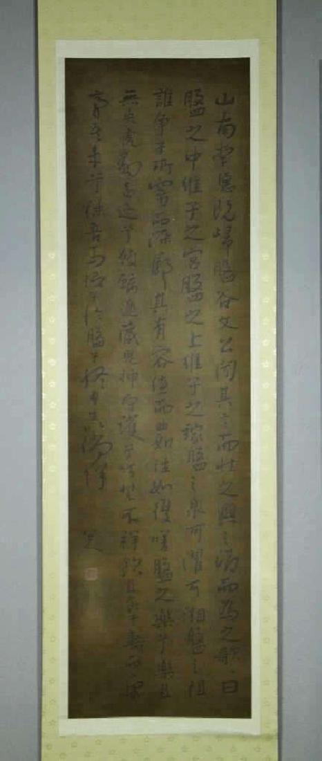Chinese Running Script Calligraphy - Ba Da ShanRen