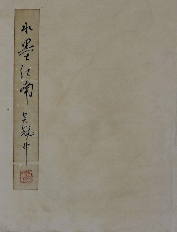 Chinese Book of Watercolor Paintings-Wu Guan zhong - 7