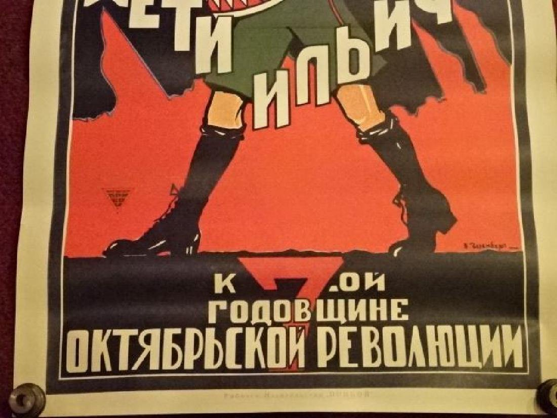 VINTAGE SOVIET RUSSIA PROPAGANDA POSTER, EARLY 20TH C. - 2