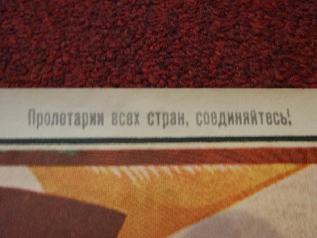 SOVIET RUSSIAN PROPAGANDA POSTER, EARLY 20TH CENTURY, - 5