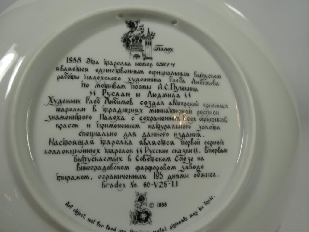 "RUSSIAN COLLECTOR PLATE, 1988, APPROX 7.75"" DIAMETER, - 3"