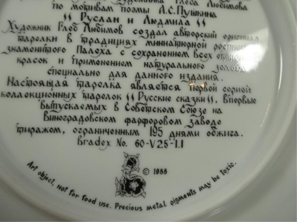 "RUSSIAN COLLECTOR PLATE, 1988, APPROX 7.75"" DIAMETER, - 4"