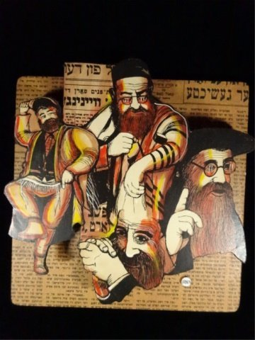 "JUDAICA WALL PLAQUE, 11"" X 11"", SKU905.38"