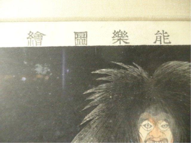 TSUKIOKA KOGYO (JAPANESE, 1869-1927) COLOR WOODBLOCK - 10