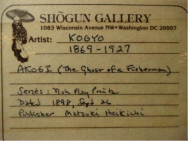 TSUKIOKA KOGYO (JAPANESE, 1869-1927) COLOR WOODBLOCK - 2