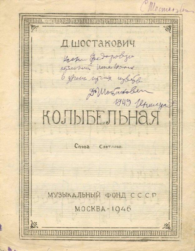 SHOSTAKOVICH DMITRI: (1906-1975)