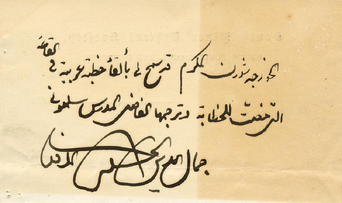 AL-AFGHANI JAMAL AL-DIN: (1839-1897)