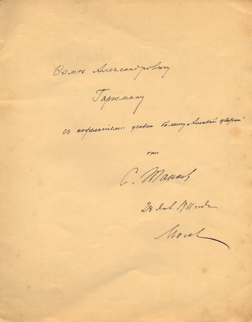 TANEYEV SERGEI: (1856-1915)