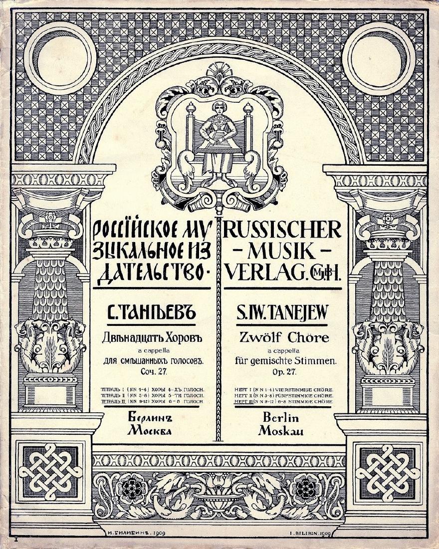 TANEYEV SERGEI: (1856-1915) - 2