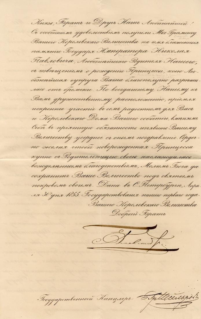 ALEXANDER II: (1818-1881) - 2