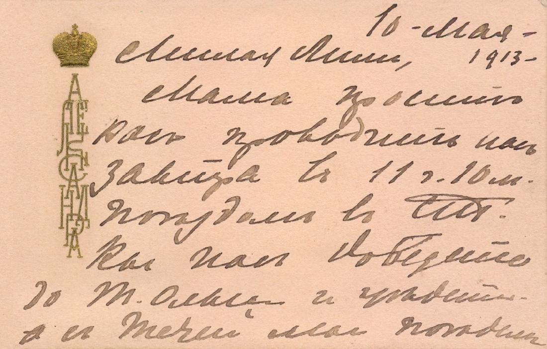 ROMANOV NIKOLAEVNA OLGA: (1895-1918)