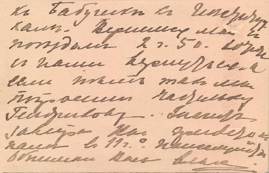 ROMANOV NIKOLAEVNA OLGA: (1895-1918) - 2