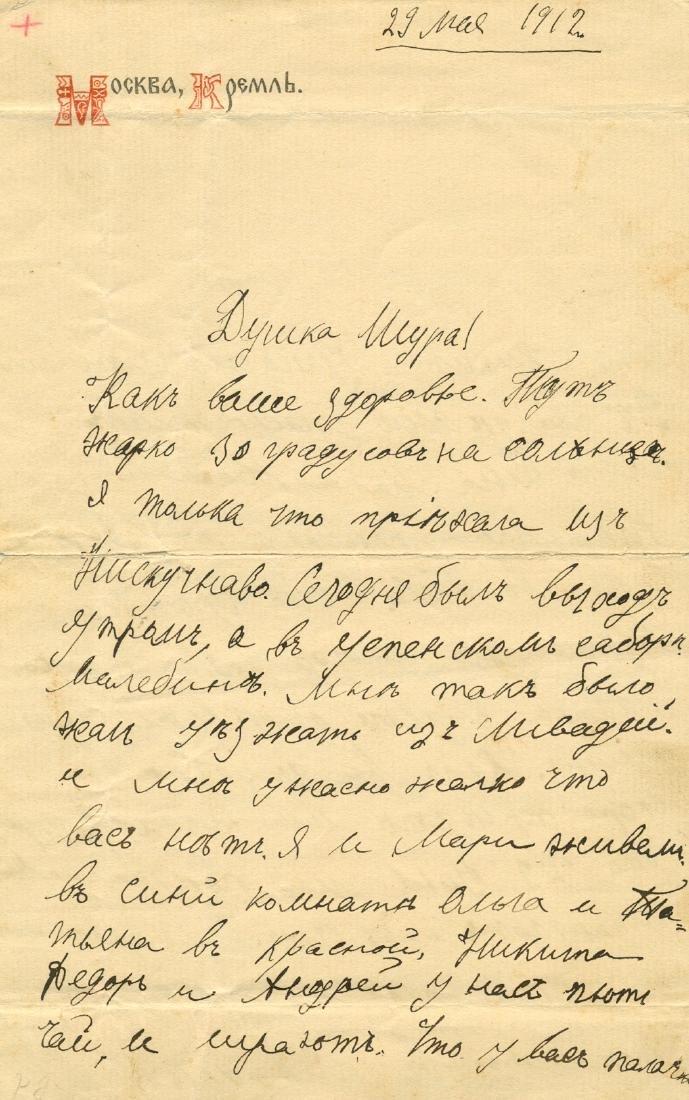 ROMANOV NIKOLAEVNA ANASTASIA: (1901-1918)