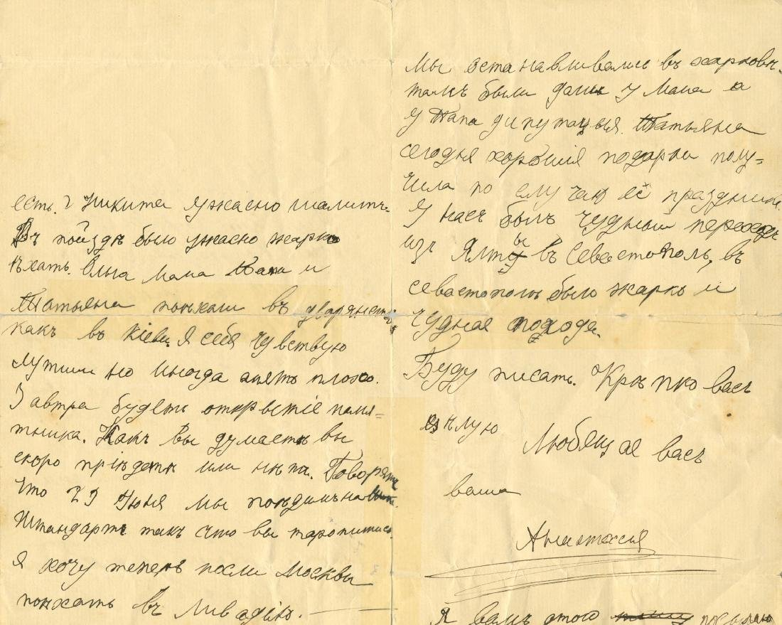 ROMANOV NIKOLAEVNA ANASTASIA: (1901-1918) - 2