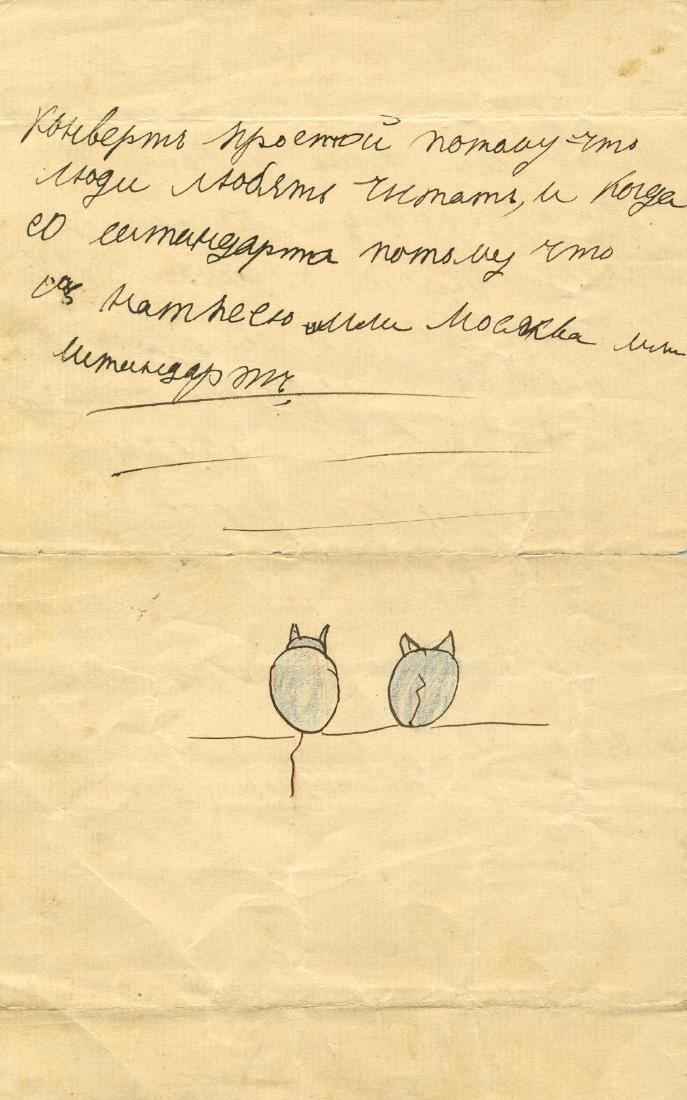 ROMANOV NIKOLAEVNA ANASTASIA: (1901-1918) - 3