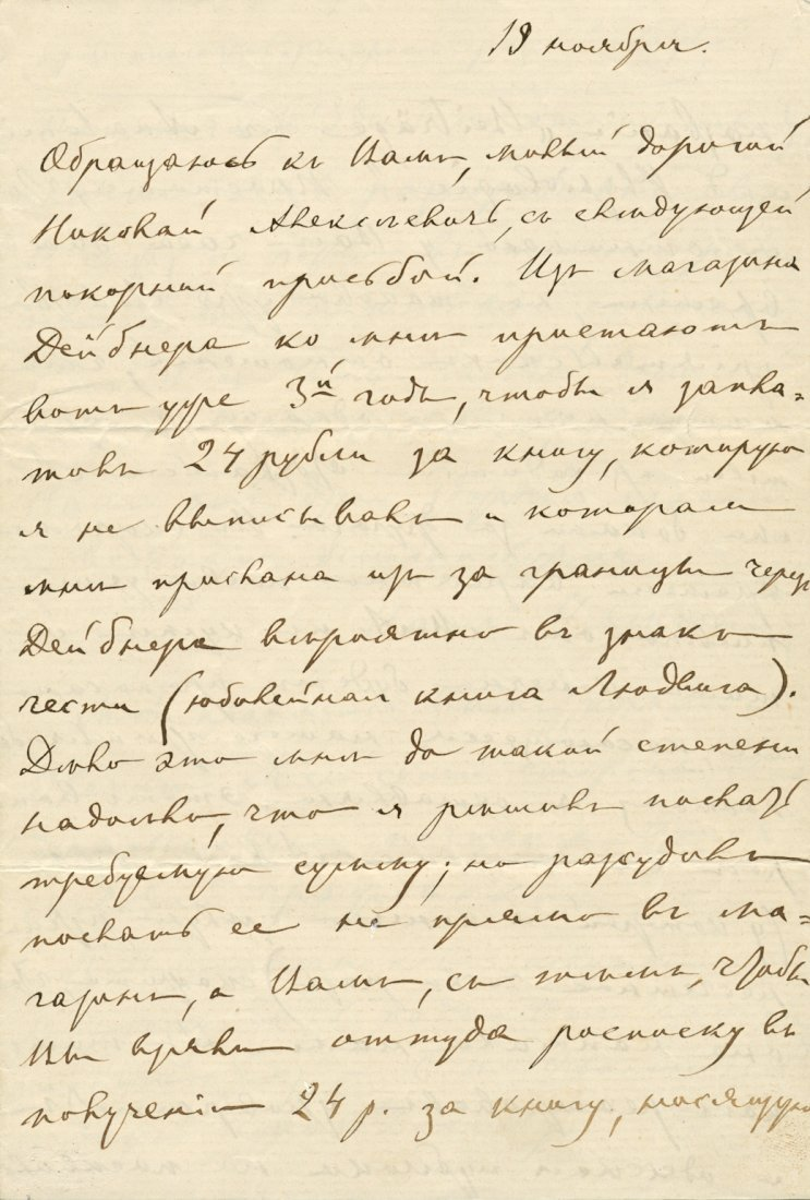 SECHENOV IVAN: (1829-1905) Russian Physiologist. A