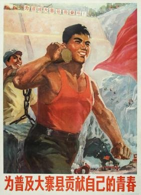 Chinese Propaganda Poster: Contribute our Youth to
