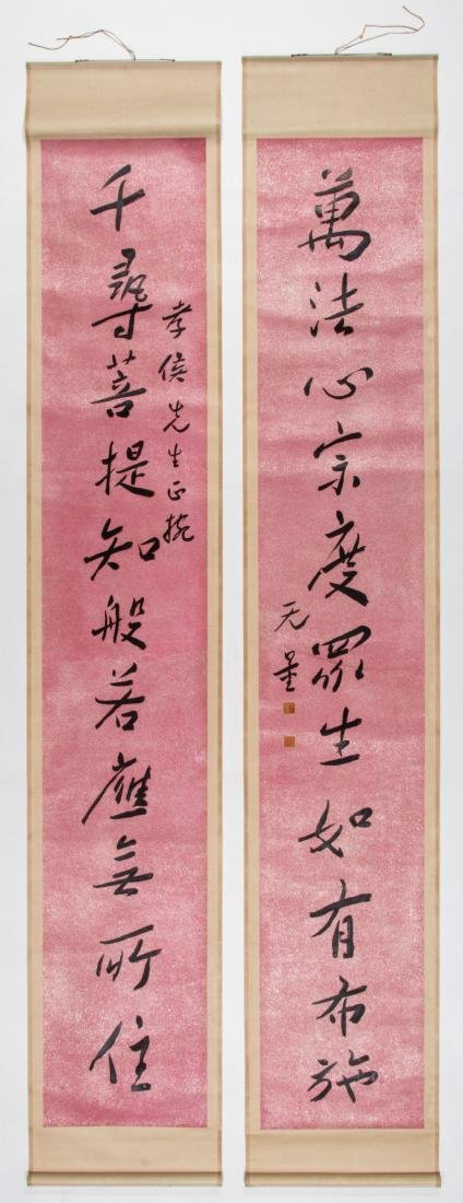 Pair of Chinese Calligraphy Scrolls