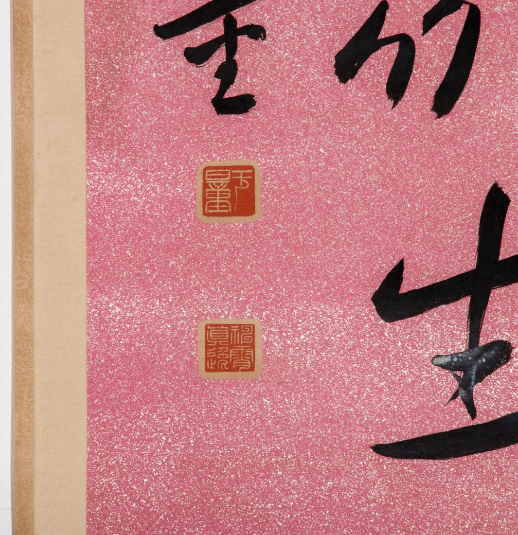 Pair of Chinese Calligraphy Scrolls - 4