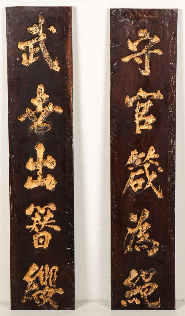2 Old Chinese Wood Trade Signs
