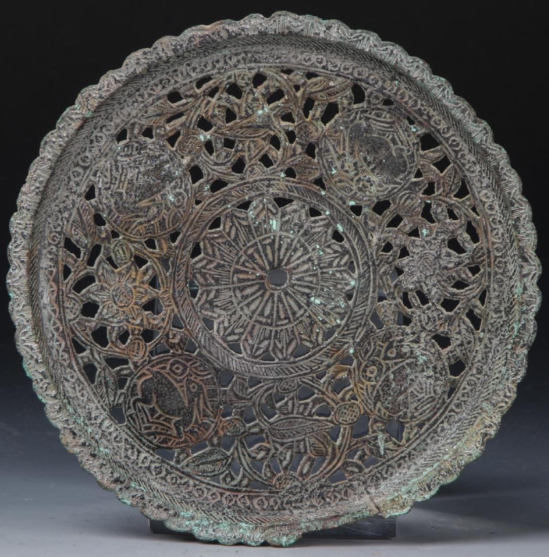 Persian or Seljuk Bronze Openwork Plate (9th to 11th C)