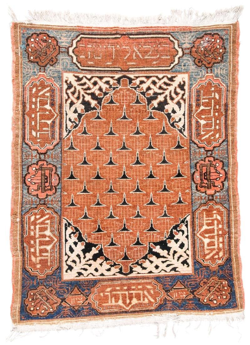 Rare Bezalel Prayer Rug, Jerusalem, Early 20th C.