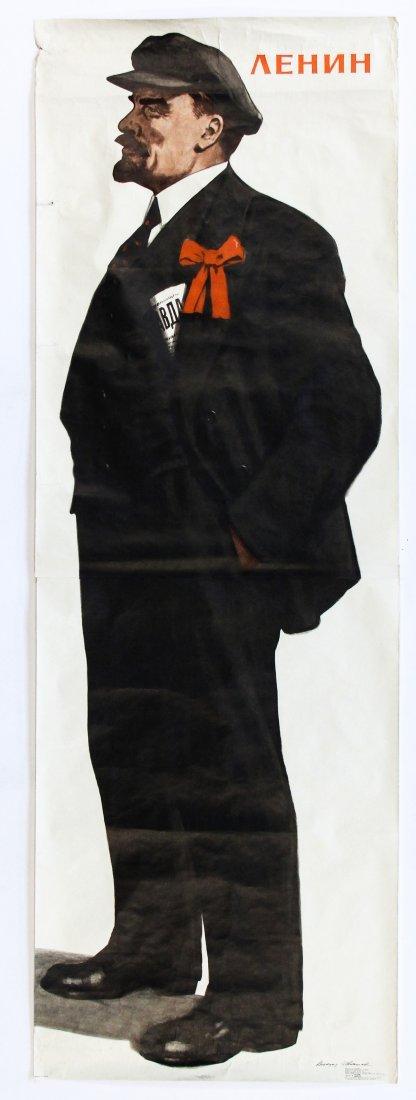Life-size Vladimir Lenin Poster - 2
