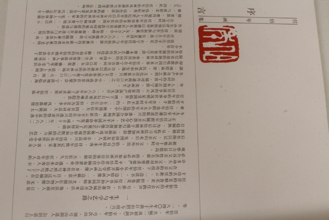Set of Chinese painting reference books - 8