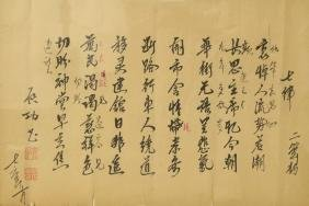 Chinese calligraphy panel attributed to Qi Gong