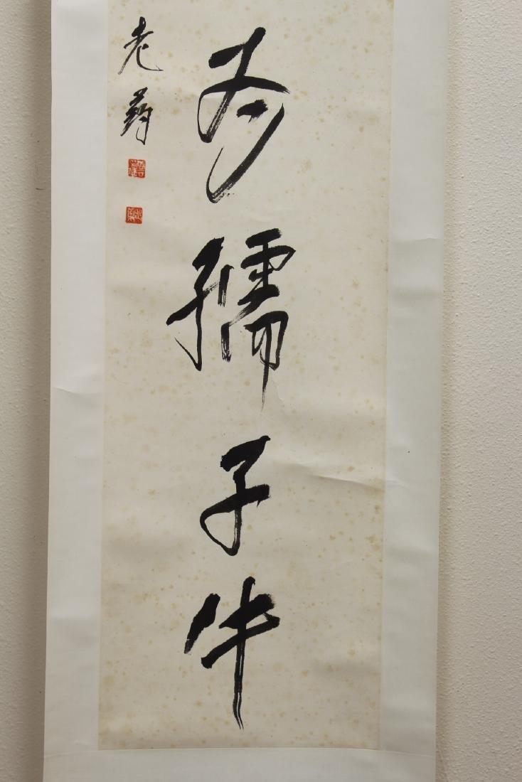 Pair Chinese hand written calligraphy scrolls - 5