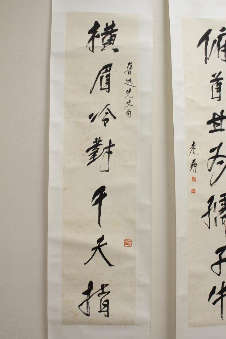 Pair Chinese hand written calligraphy scrolls - 7