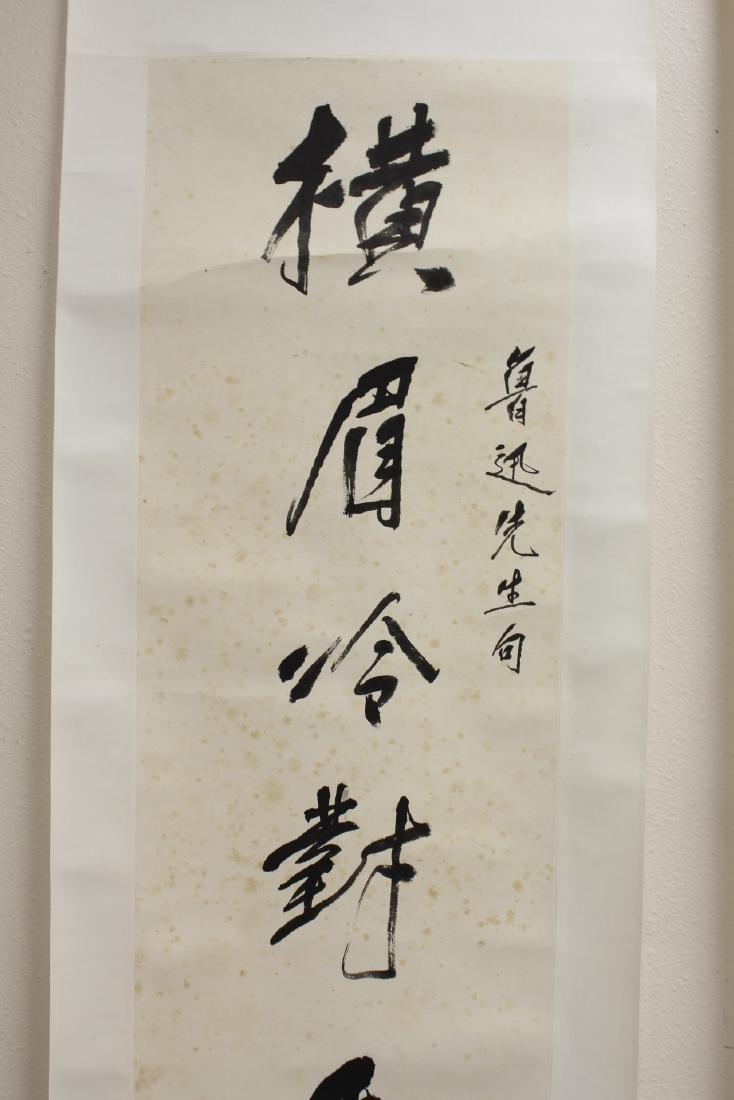 Pair Chinese hand written calligraphy scrolls - 8