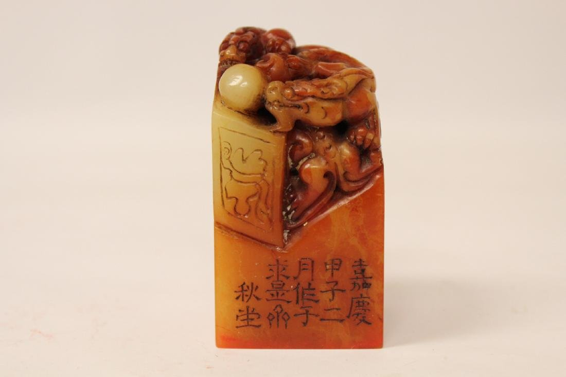 Vintage Chinese shoushan stone seal