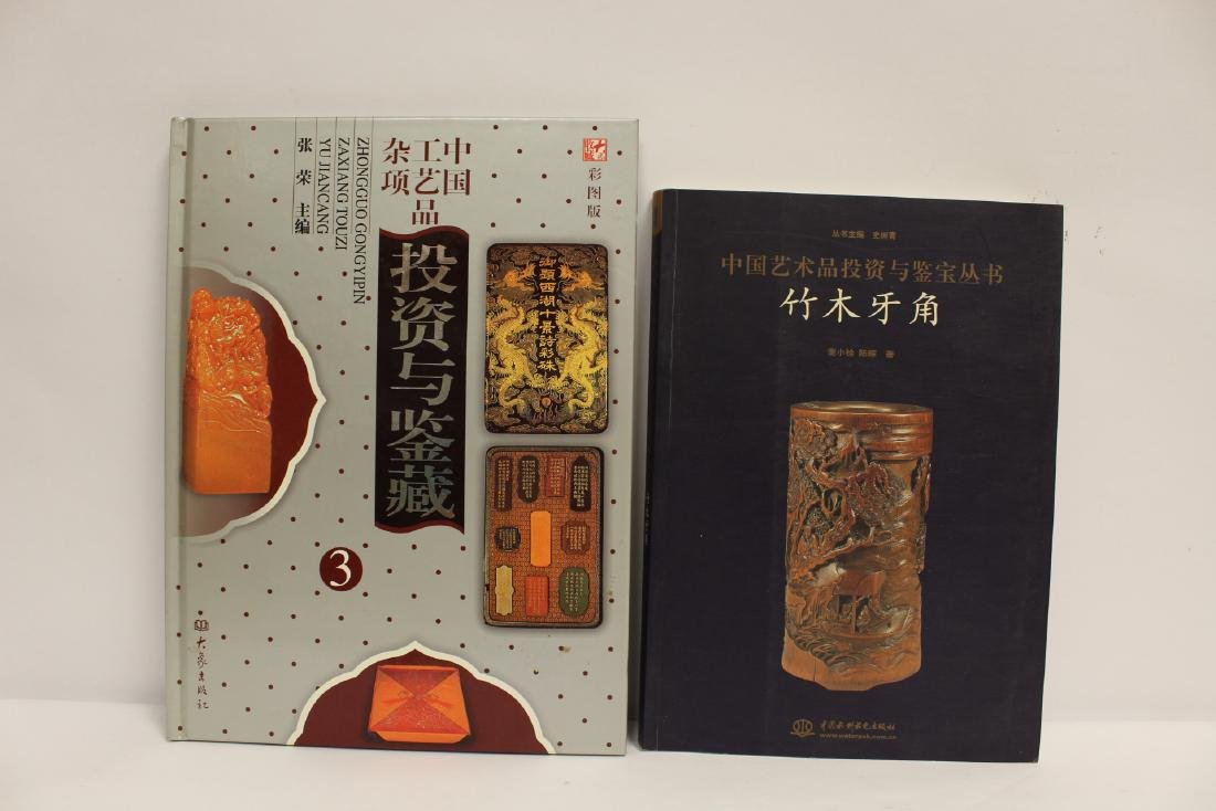 """Lot of Chinese antique """"seal"""" reference books - 3"""