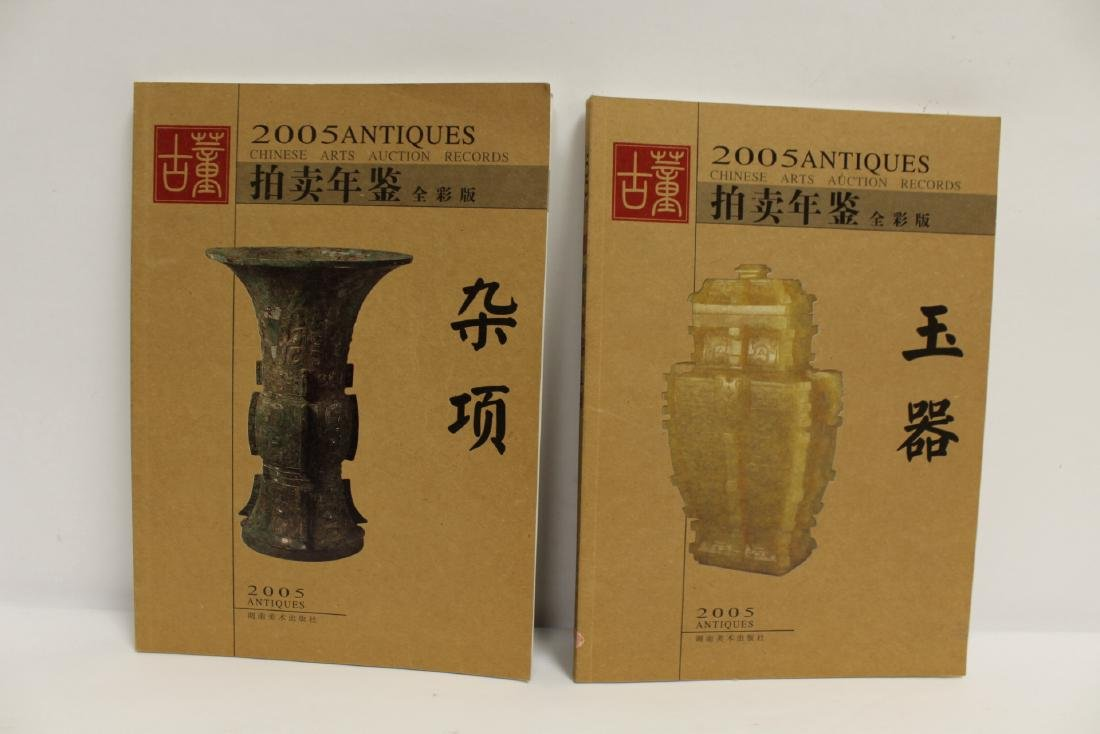 "Lot of Chinese antique ""seal"" reference books - 5"