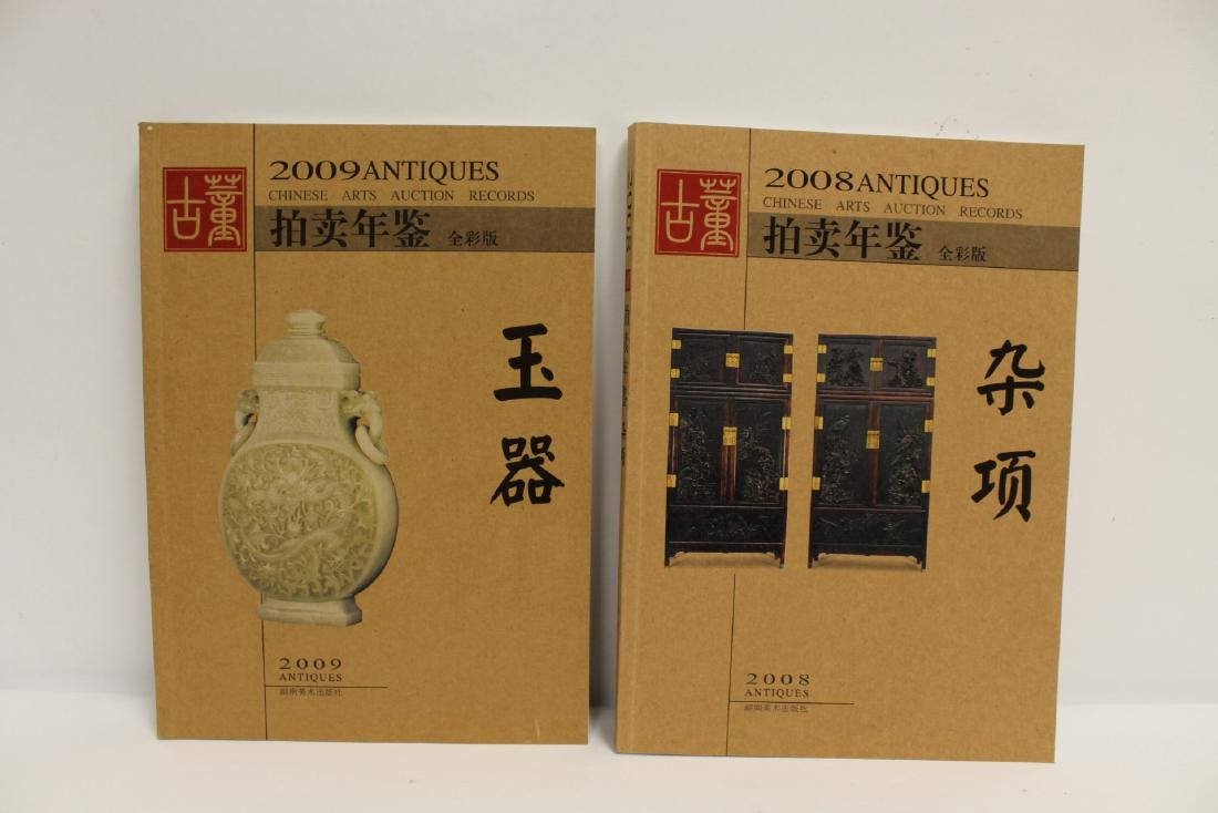 "Lot of Chinese antique ""seal"" reference books - 6"