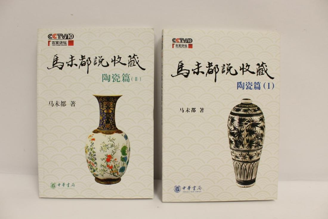"""Lot of Chinese antique """"seal"""" reference books - 7"""