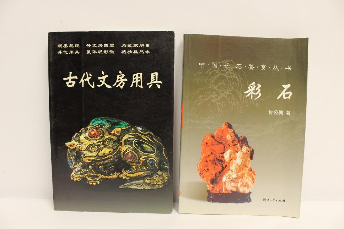 """Lot of Chinese antique """"seal"""" reference books - 8"""