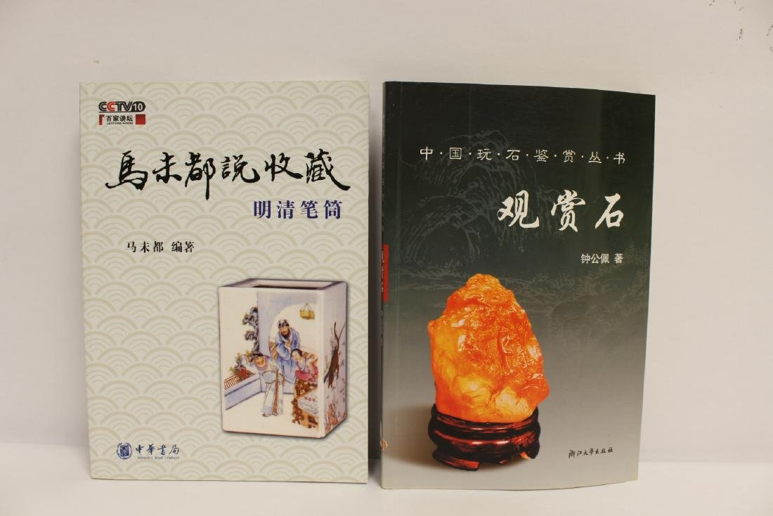 """Lot of Chinese antique """"seal"""" reference books - 9"""