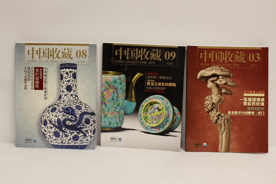 Lot of Chinese antique reference books - 5