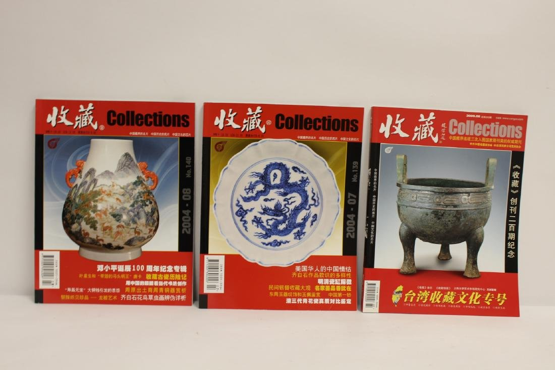 Lot of Chinese antique reference books - 7