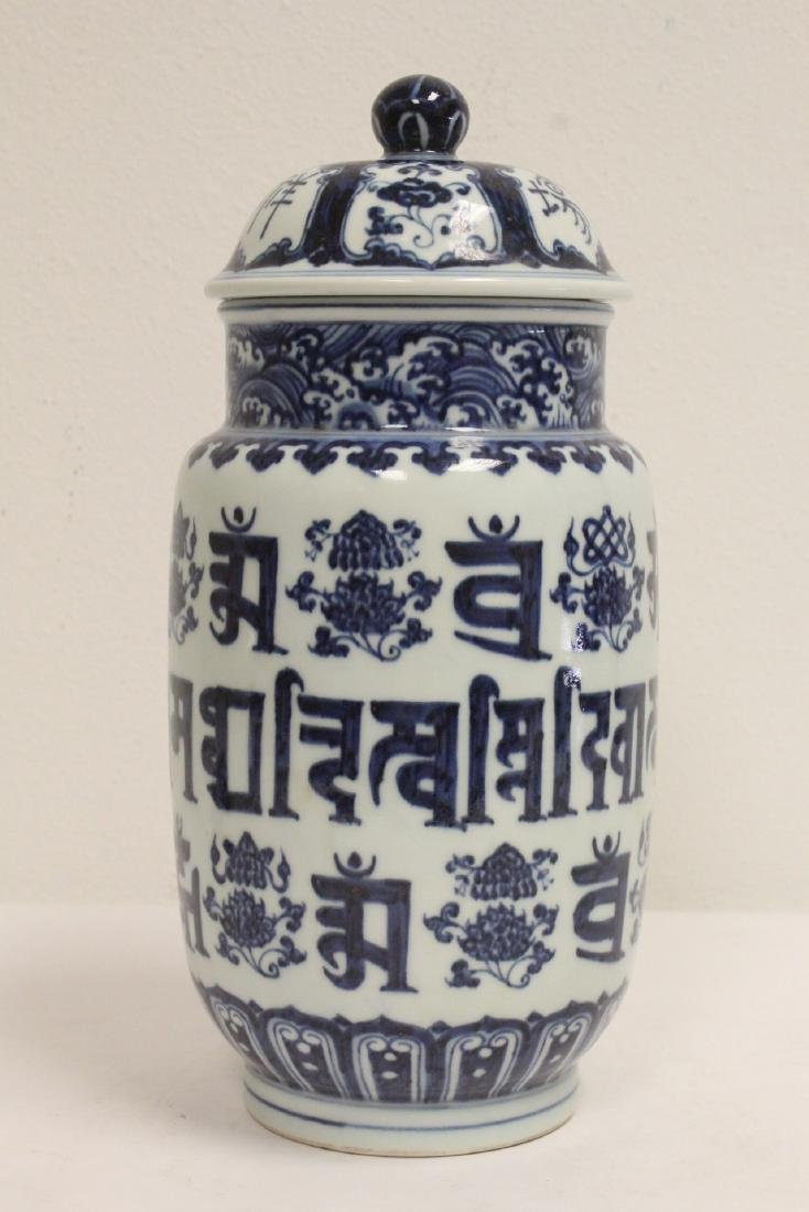 Blue and white porcelain covered jar
