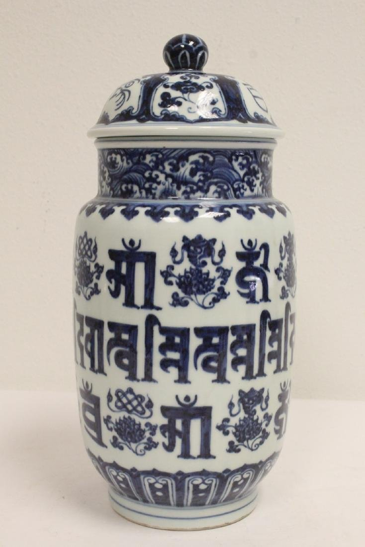 Blue and white porcelain covered jar - 2