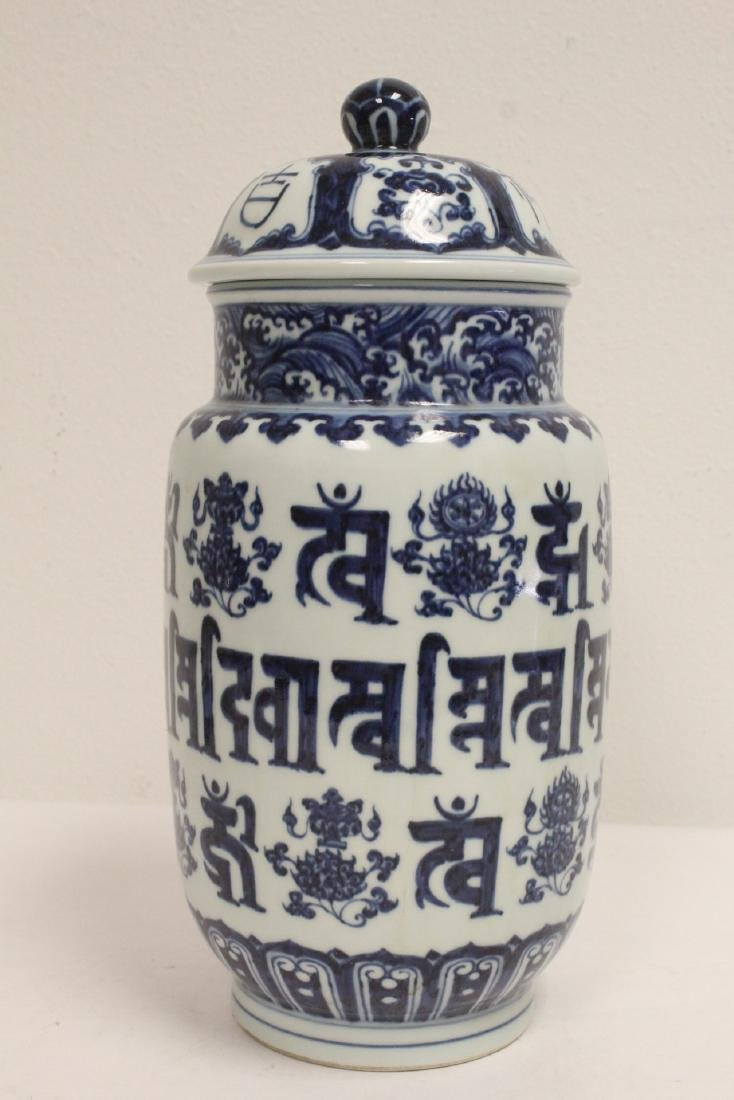 Blue and white porcelain covered jar - 3