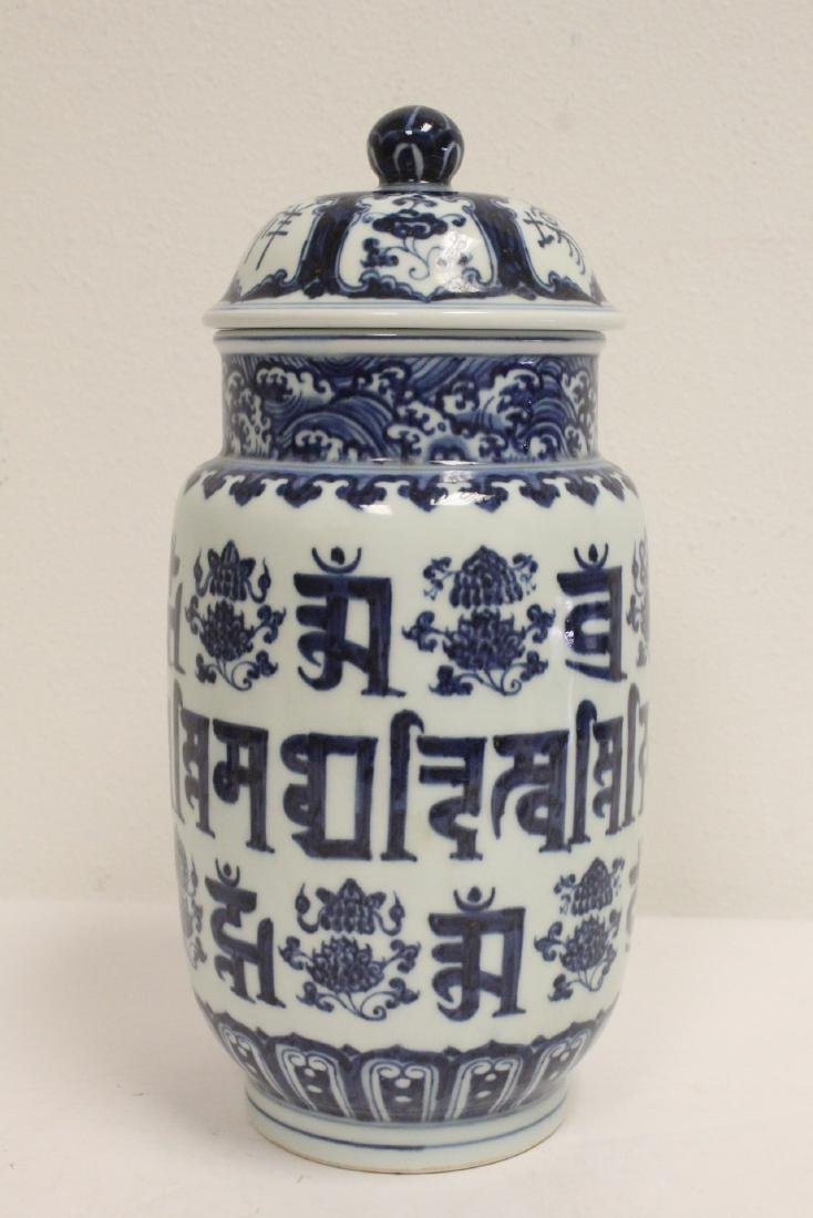 Blue and white porcelain covered jar - 4