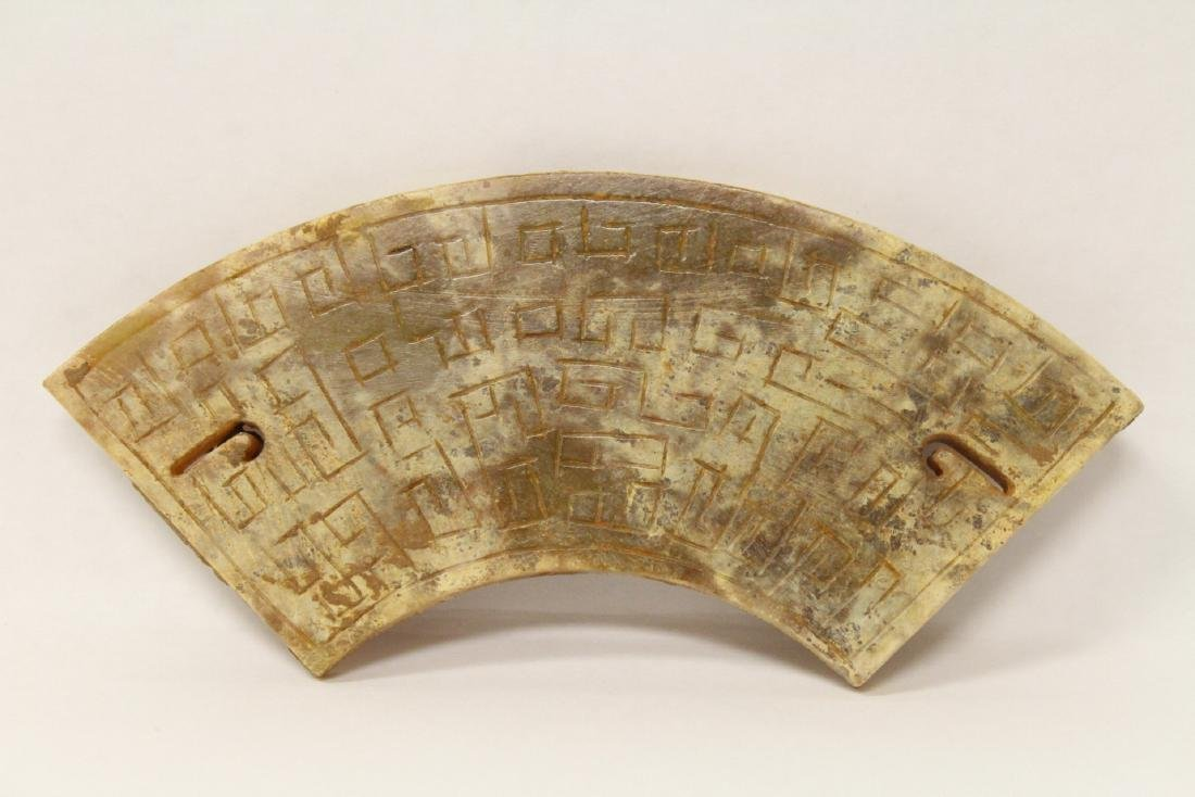 2 pieces Chinese jade carved plaques - 7
