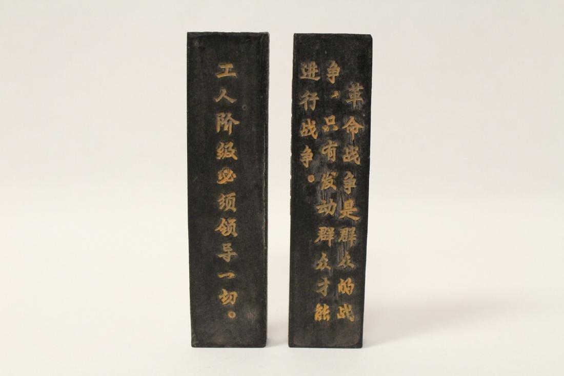 10 Chinese ink sticks - 6