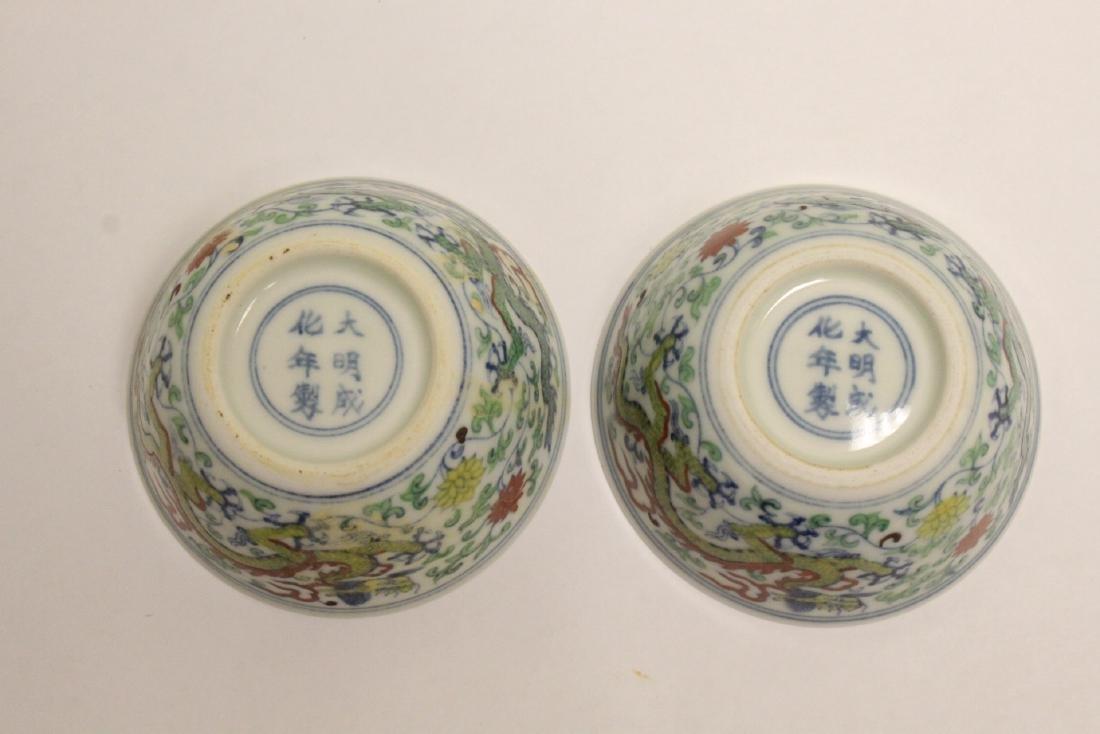 Pair Chinese wucai tea bowls - 7