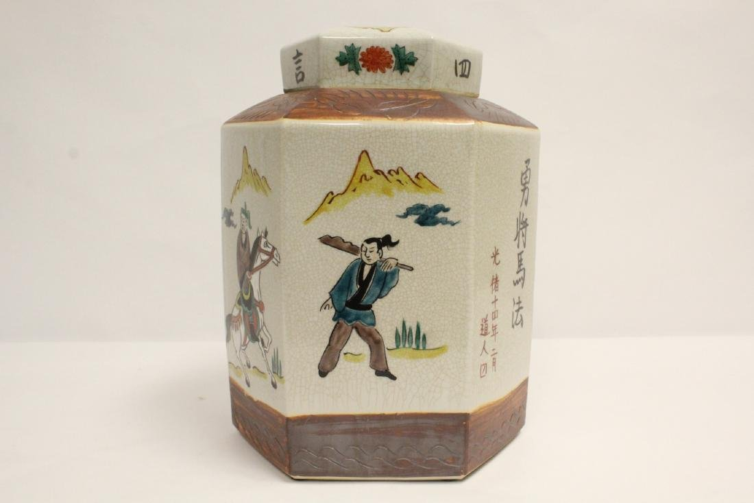 Chinese porcelain covered large tea jar - 10